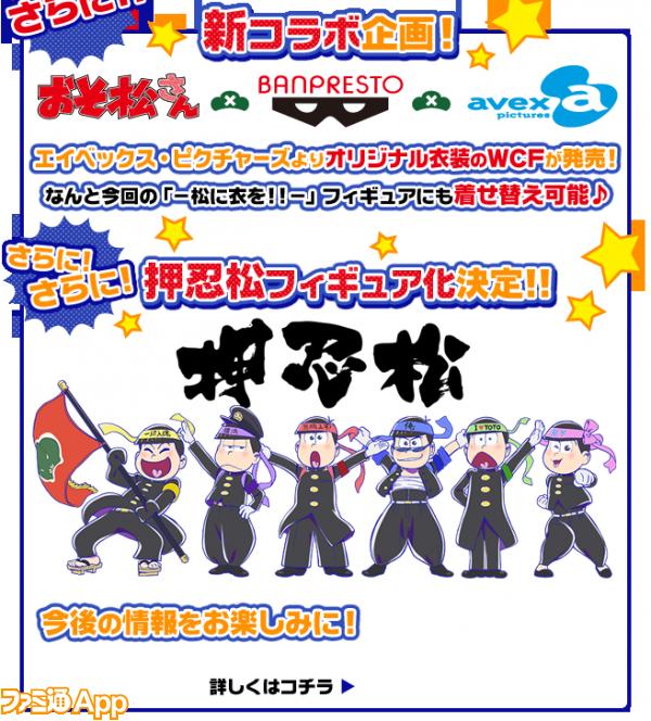 osomatsu_kokuchi_avex