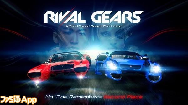 rivalgears01