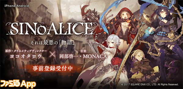 sinoalice_catch_170222