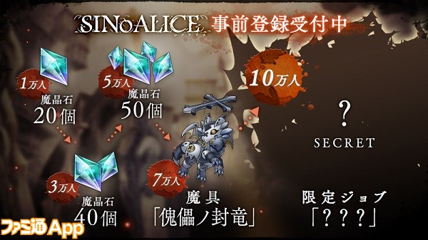 sinoalice_preregistration_170216