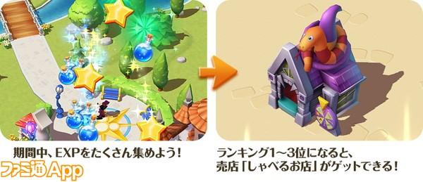 ディズニーマジックキングダムズ_ナイトメアー・ビフォア・クリスマス_EXP2倍