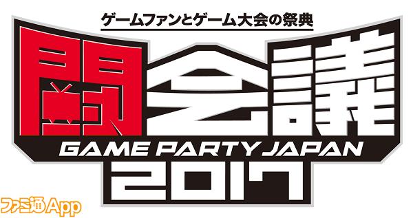 tokaigi_logo_2017