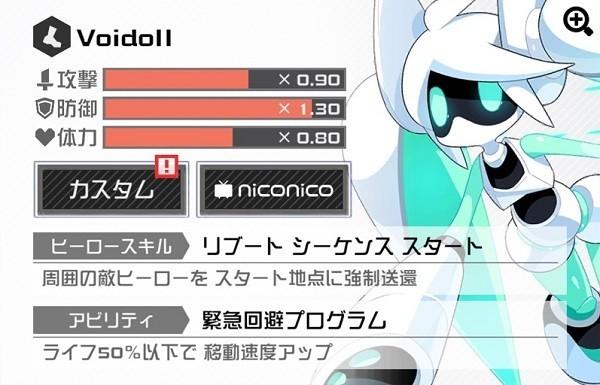 voidoll