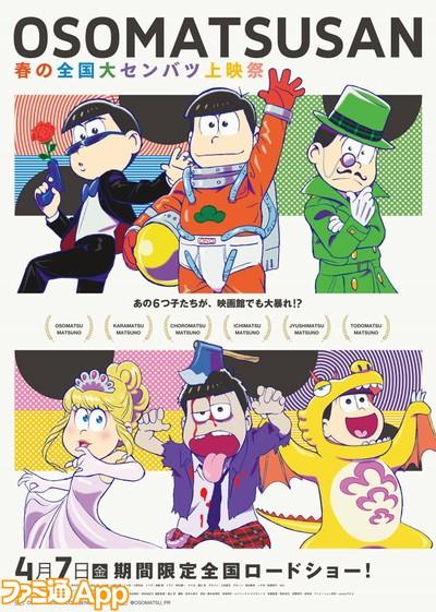 おそ松さん_上映祭
