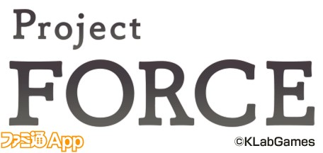 Project_FORCE(仮)_logo