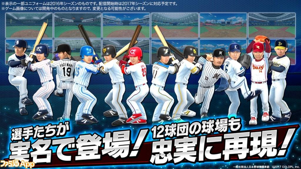 【プロ野球バーサス】開幕野手SSで出そうな選 …