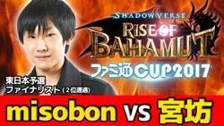 シャドバ069-misobon選手