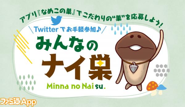 170312_namekonosu_nice