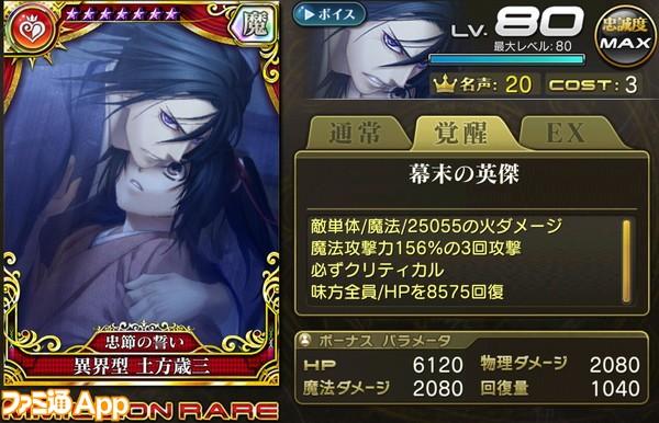 乖離性MA_【騎士】異界型 土方歳三歌姫