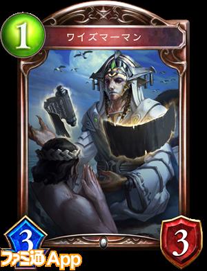 シャドウバース  神々の騒嵐 新カード