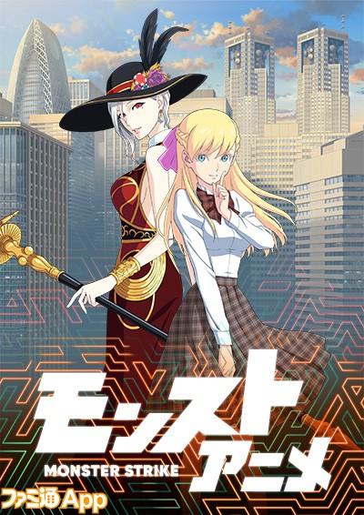 モンストアニメキービジュアル
