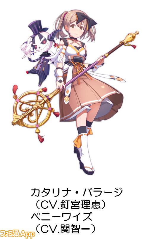 04カタリナ・バラージ(ペニーワイズ)