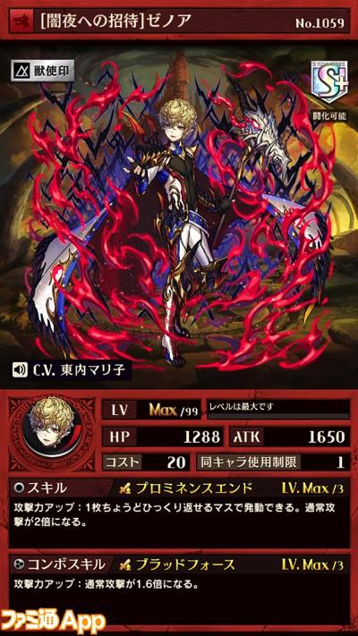 ゼノア(竜)