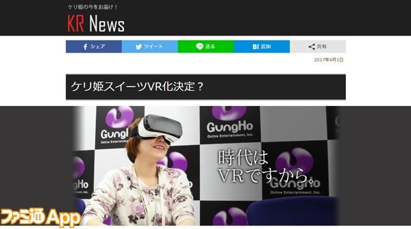 ケリ姫VRページ