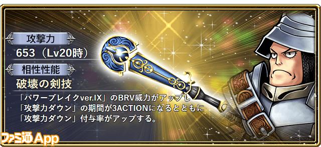 ルーンブレイド【IX】
