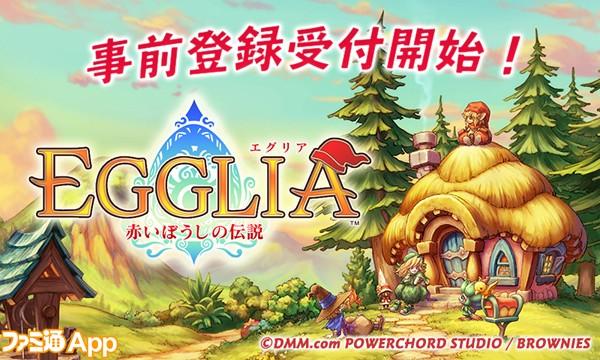 EGGLIA_リリーストップ