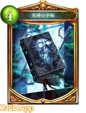 018_死神の手帳