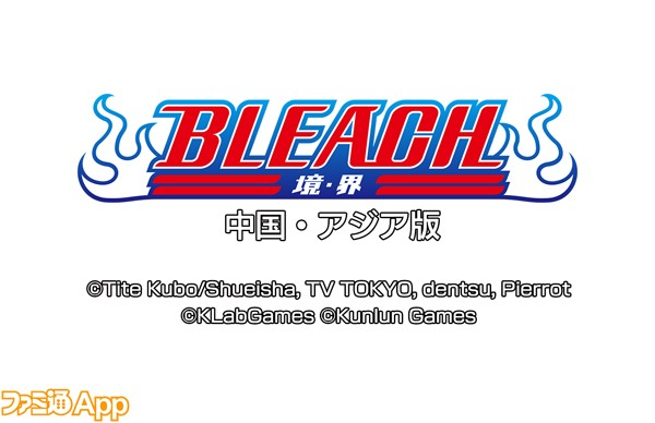BLEACH 境・界:中国・アジア版_logo