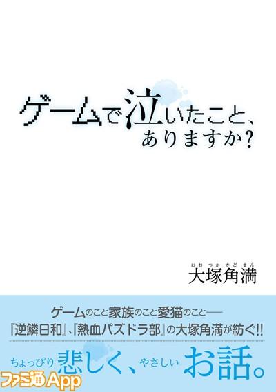 ゲーム泣き書影_帯あり0216 (2)