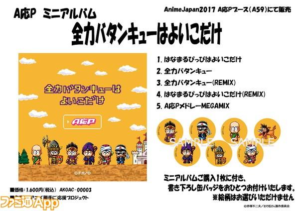 おそ松さん_全力CD