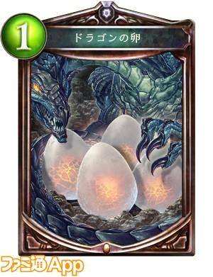 062_ドラゴンの卵