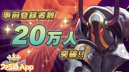 【GameJeans】20万人突破_2
