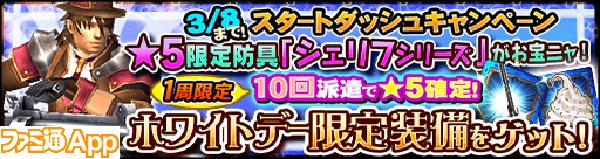 【3月7日、8日限定】スタートダッシュキャンペーン!