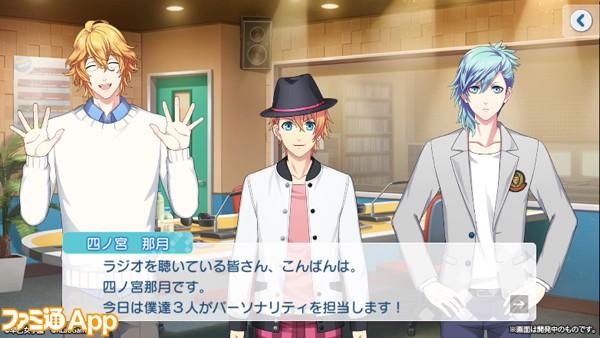うたの☆プリンスさまっ♪ Shining Live_screenshot_3