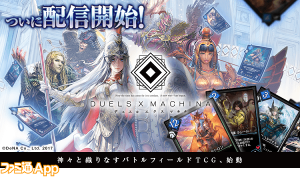 DUELS X MACHINA_banner