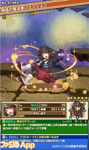 ひるね姫_11