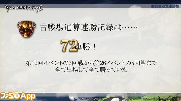 62古戦場・通算連勝数