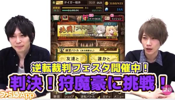 01判決狩魔豪
