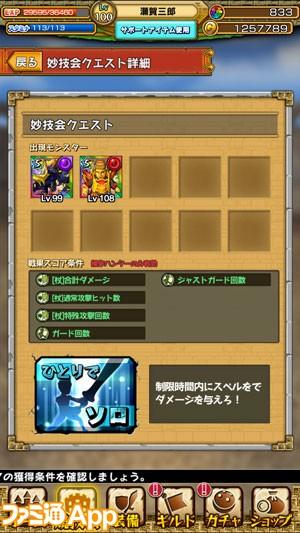 モンギア_0308_02