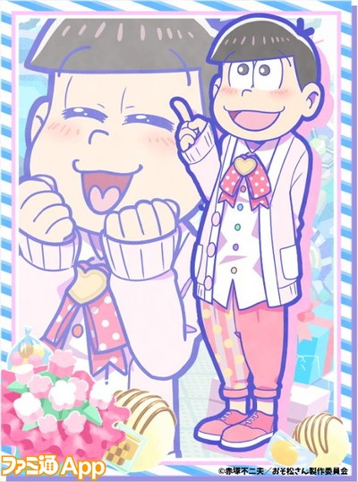 お菓子な国の私服衣装Verトド松!