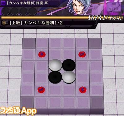 狩魔冥_ステージ1