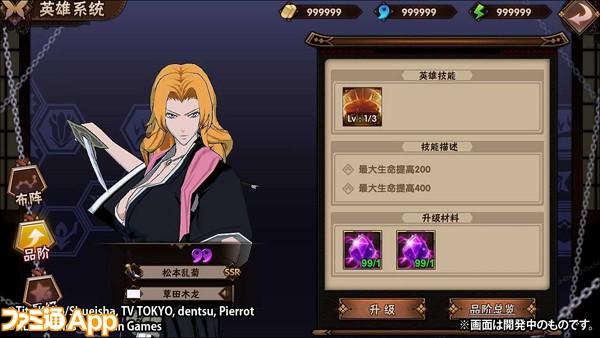 BLEACH 境・界:中国・アジア版_screenshot_8