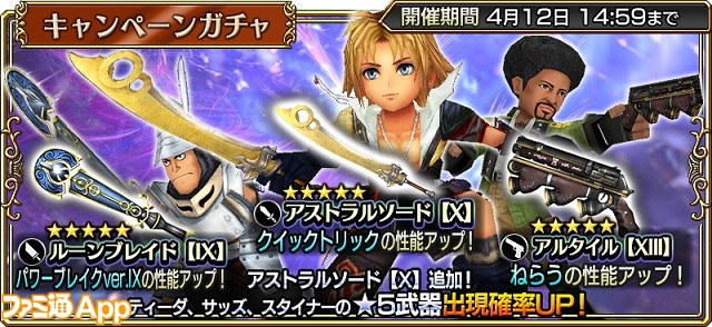 DFFOO_ガチャバナー