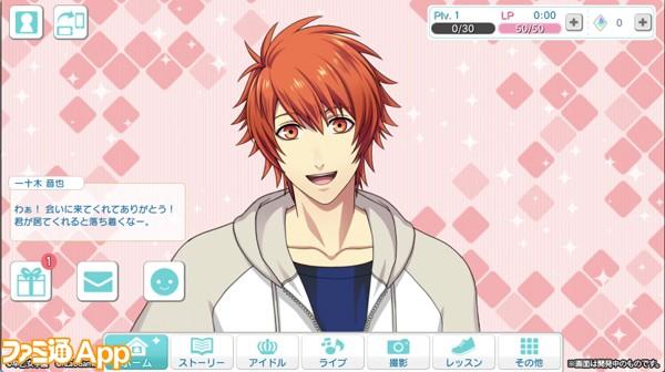 うたの☆プリンスさまっ♪ Shining Live_screenshot_1