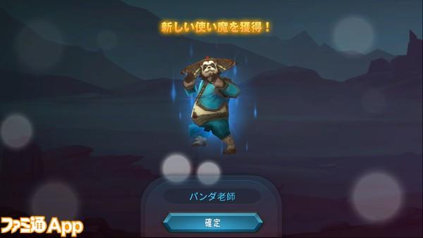 太極パンダ14
