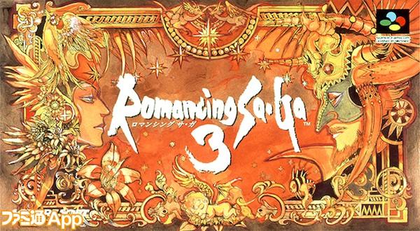 02_ロマンシング サ・ガ パッケージ