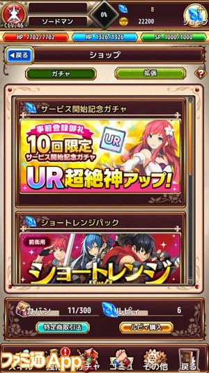 ラピクロ_ガチャSS_サービス開始
