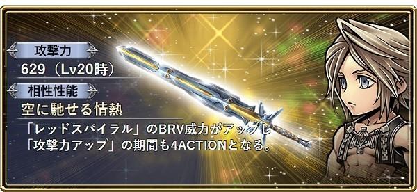 プラチナソード【XII】