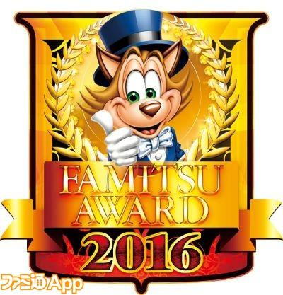 ファミ通アワード2016ロゴ400