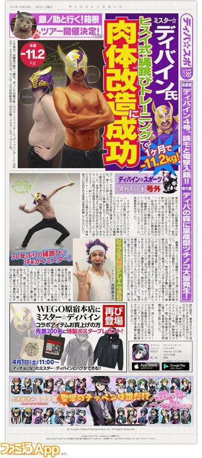 ディバイン☆スポーツ-平成29年4月1日(土曜日)