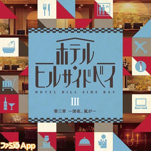 hotelHB3-03