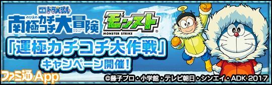 monst_doraemon_cp_banner