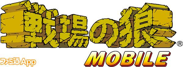 senzyo-no-okami_logo
