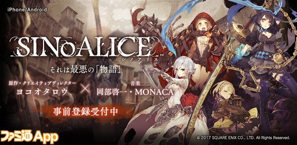 sinoalice_catch