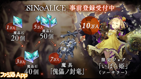 sinoalice_preregistration_170310