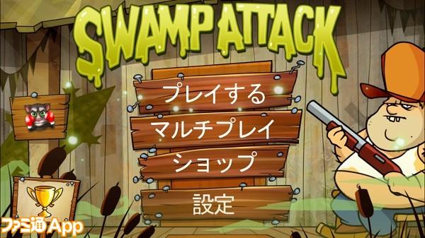 swampattack01